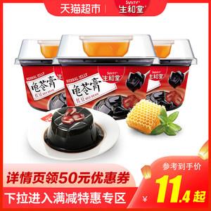 生和堂果冻红豆龟苓膏202gx3杯休闲零食布丁糖果喜糖批发火锅伴侣