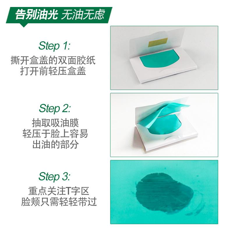 曼秀雷敦乐肤洁清爽吸油纸绿膜保水吸走面部油光洁净不油腻50片
