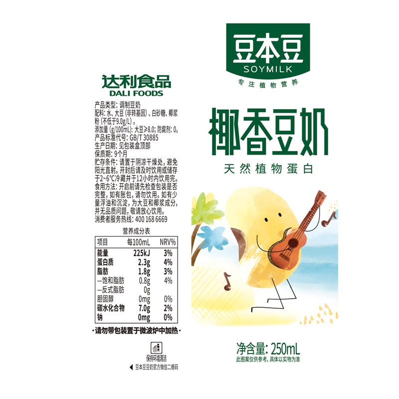 【拍两件】豆本豆豆奶250ml两箱30盒