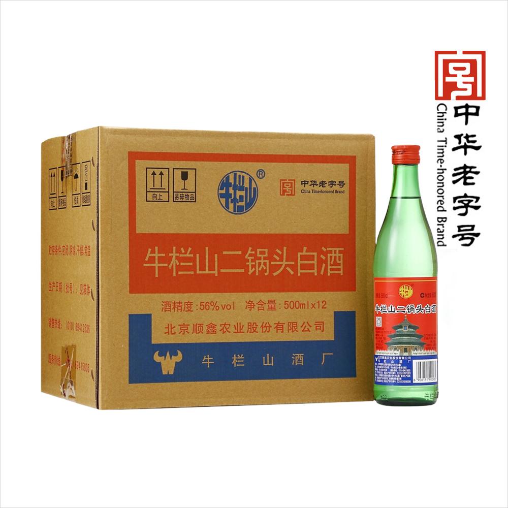 牛栏山大二锅头56度  绿瓶500ml*12瓶白酒整箱 清香型