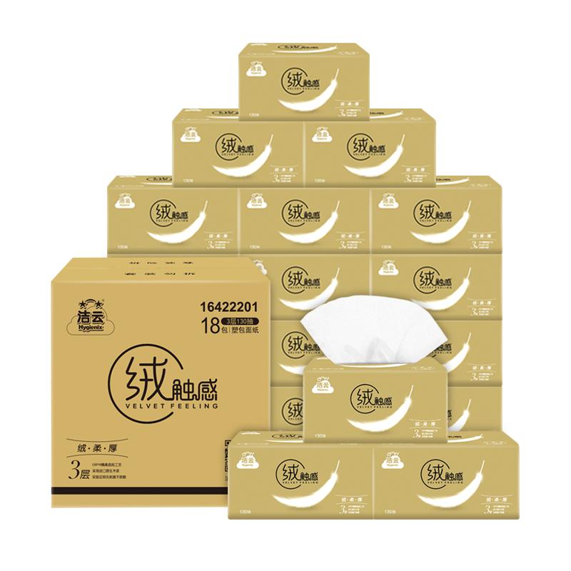 洁云抽纸绒触感3层130抽18包家庭用实惠箱装软包小幅卫生纸巾