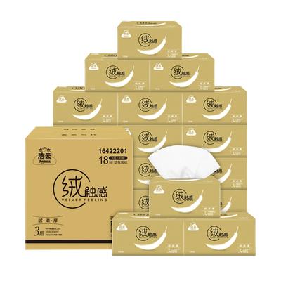 洁云绒触感抽纸3层18包家庭用实惠整箱装软包小幅卫生纸巾