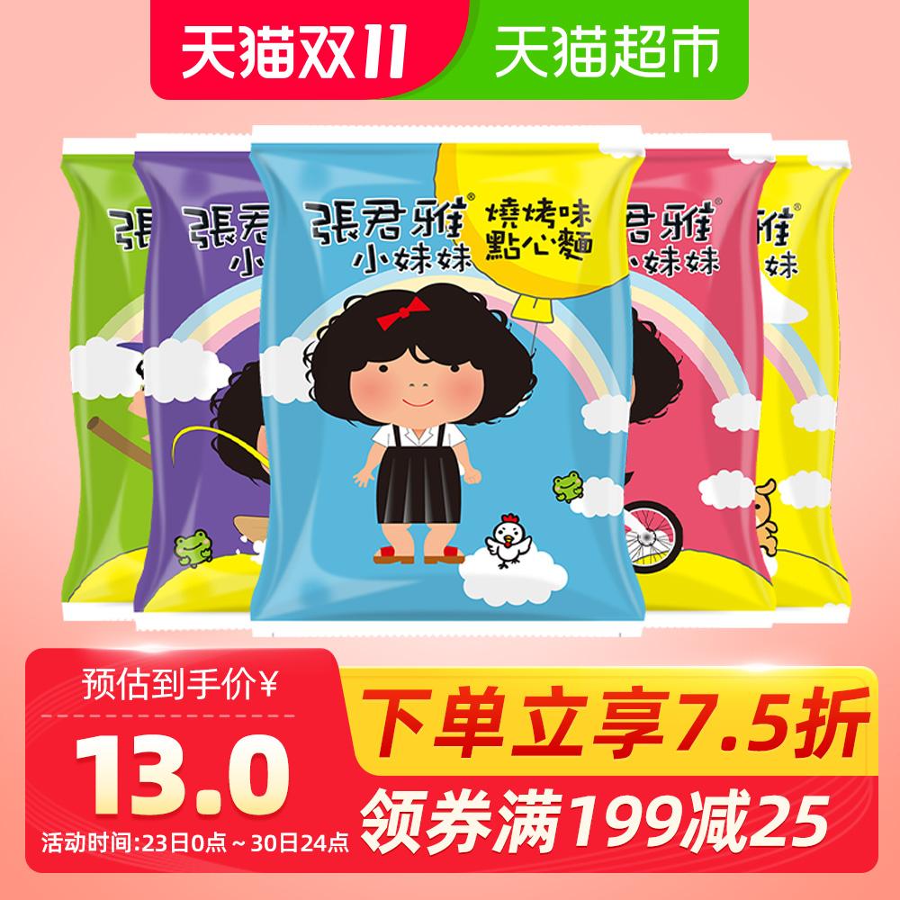 中国台湾张君雅小妹妹烧烤味BBQ点心面22g*5包休闲零食