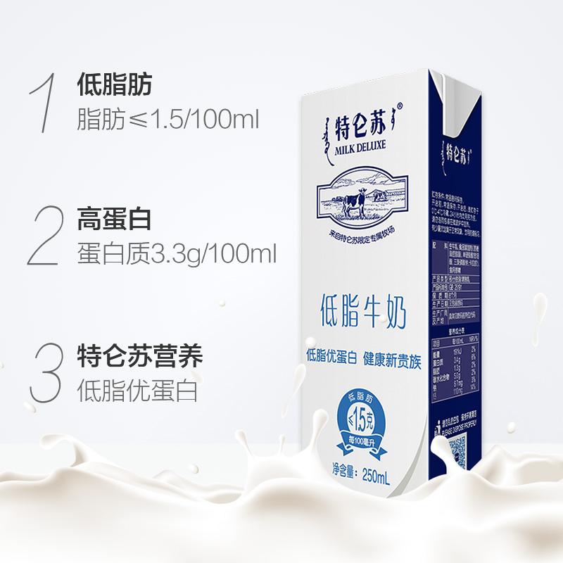 蒙牛特仑苏低脂牛奶250ml*12盒不是所有牛奶都叫特仑苏