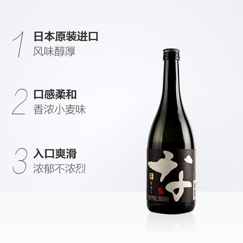 洋酒 720ml 日本原瓶进口 Suntory 三得利芋烧酒暖果