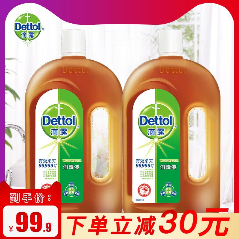 Dettol/滴露面板衣物家居消毒液1.15L*2 有效殺滅99.999%細菌*