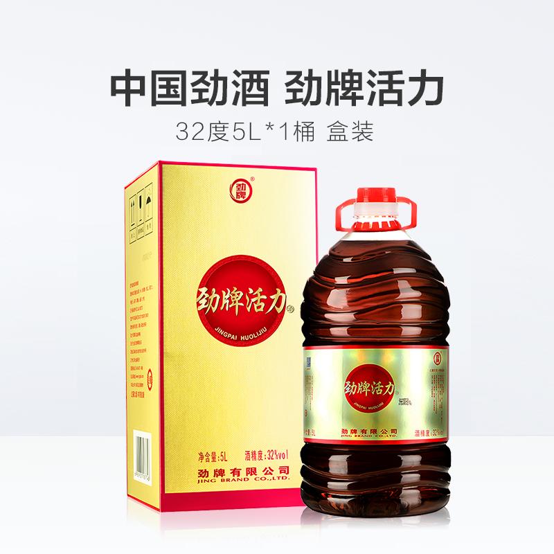 5L 桶低度白酒送礼盒装 5L 度 劲酒劲牌活力酒 32