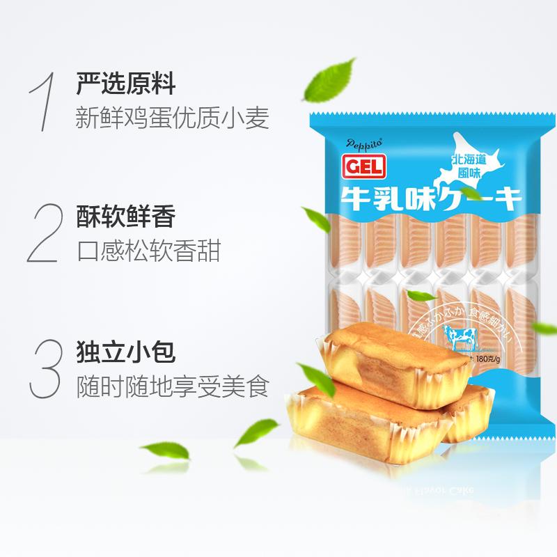 【包邮】中国香港peppito牛乳味蛋糕180g零食办公下午茶点心早餐
