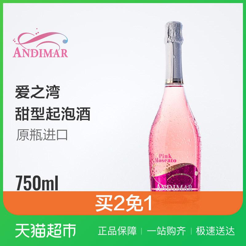 西班牙进口红酒爱之湾桃红起泡酒少女生果酒甜气泡白葡萄酒750ml