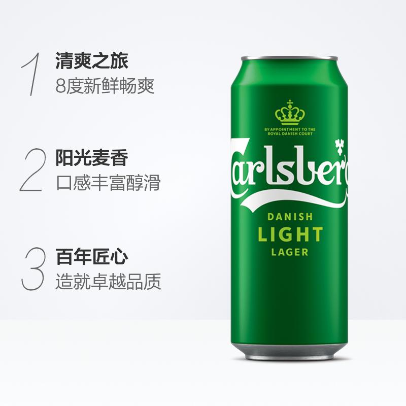 包邮!嘉士伯特醇啤酒500ml*18罐