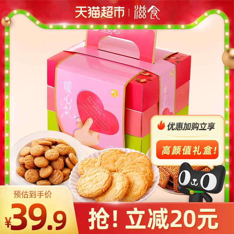 【猫超】冬日年货零食暖心礼盒720g