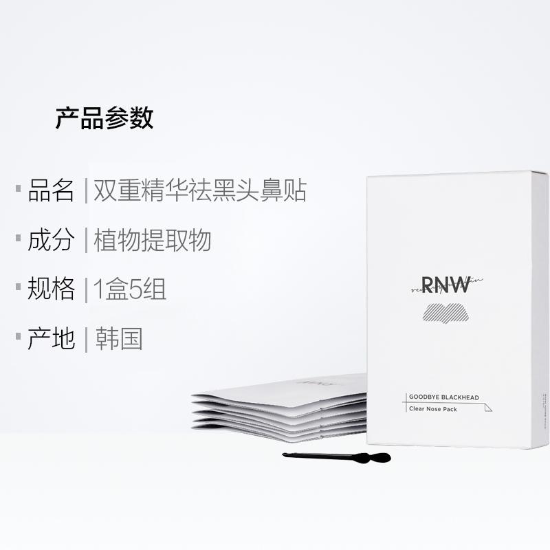 RNW/如薇鼻贴去黑头去粉刺闭口神器清洁收缩毛孔5套装男女韩国