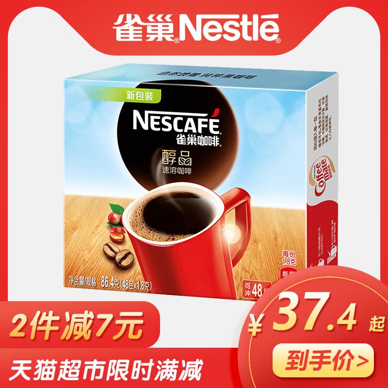 雀巢咖啡醇品袋装48杯 美式黑咖啡  即溶速溶咖啡粉