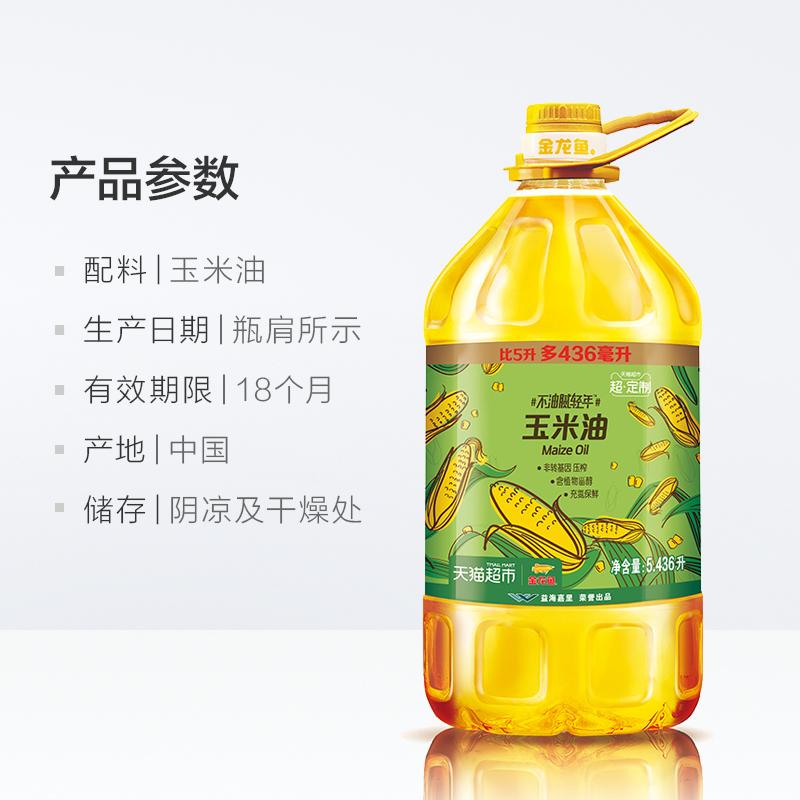 食用油 5.436L 玉米油 非转基因 金龙鱼不油腻轻年 超定制