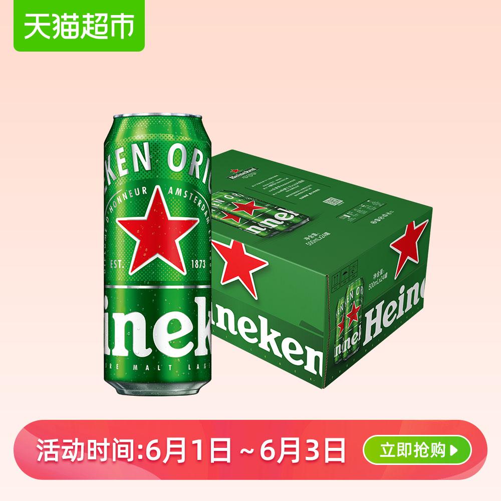 喜力Heineken拉罐啤酒500ml*24罐/箱 整箱装新老包装随机发放