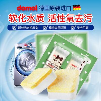 德国domol全自动滚筒式清洗剂泡腾片洗涤块除垢15g*16块