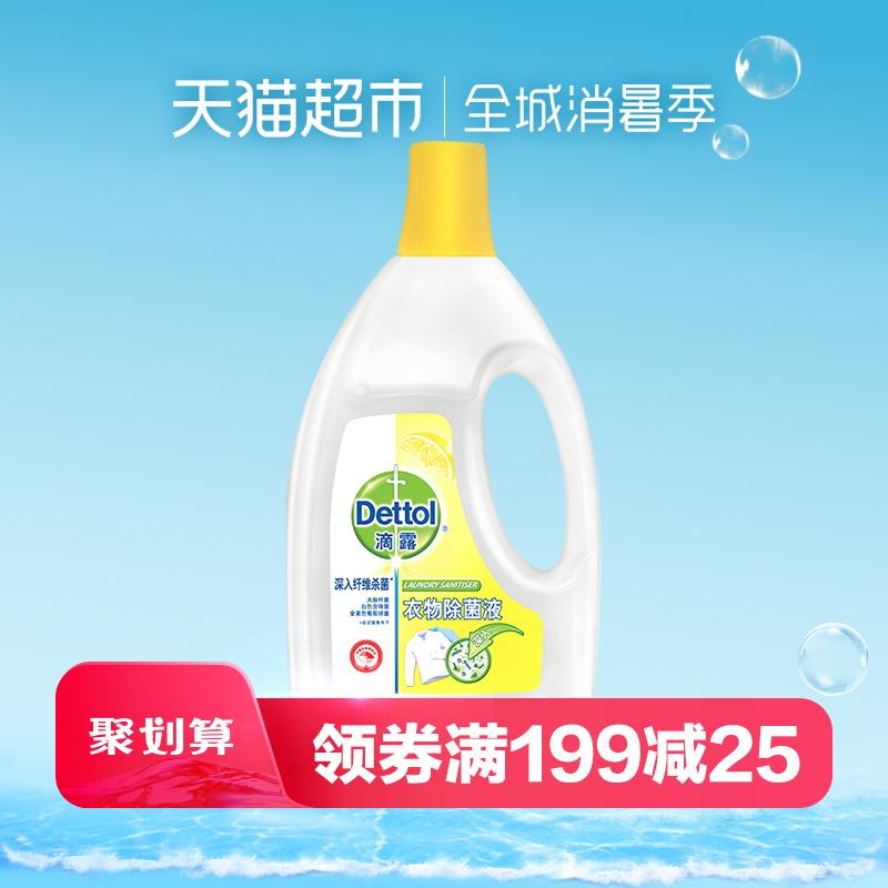 Dettol/滴露清新檸檬內外衣嬰兒衣物除菌液1.5L 洗衣消毒 除蟎*