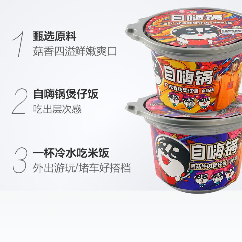 自嗨锅菌菇牛肉煲仔饭245g+广式香肠煲仔饭230g自热米饭