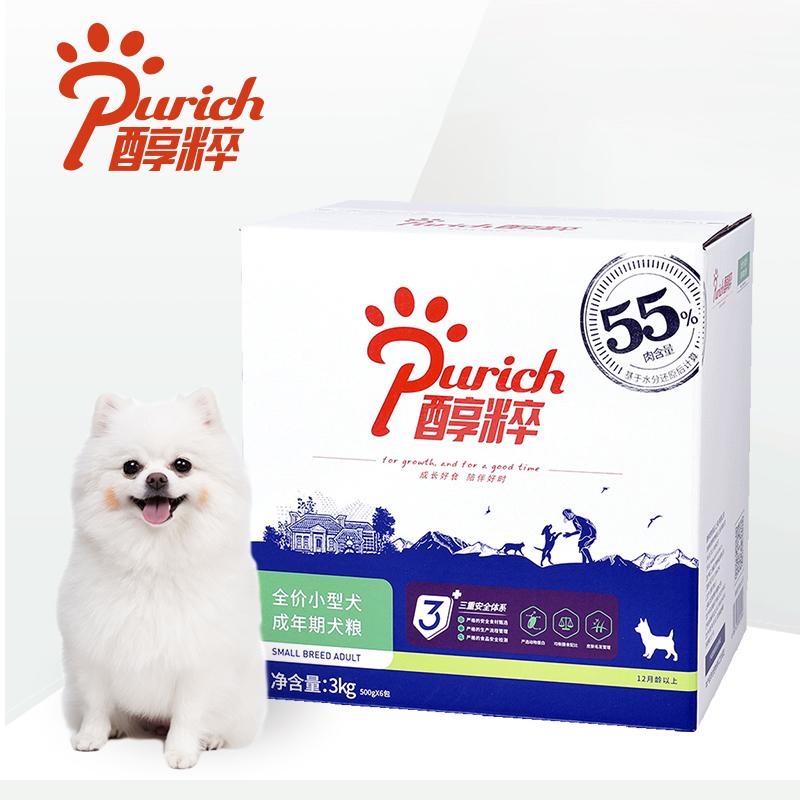 醇粹狗粮小型犬成犬粮3kg泰迪博美雪纳瑞吉娃娃通用型纯粹天然粮优惠券