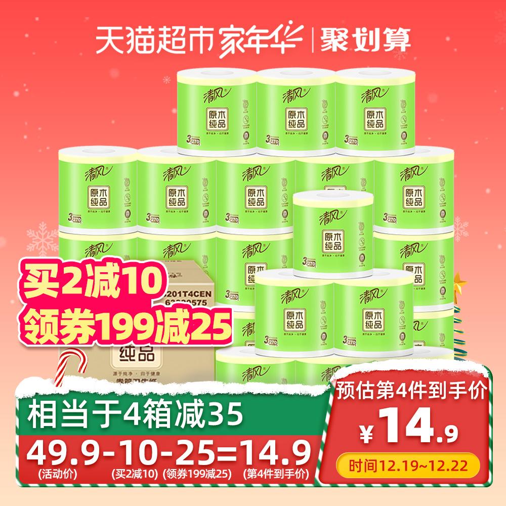 清风卷纸原木纯品3层270段27卷卷筒有芯卫生纸巾餐巾纸整箱