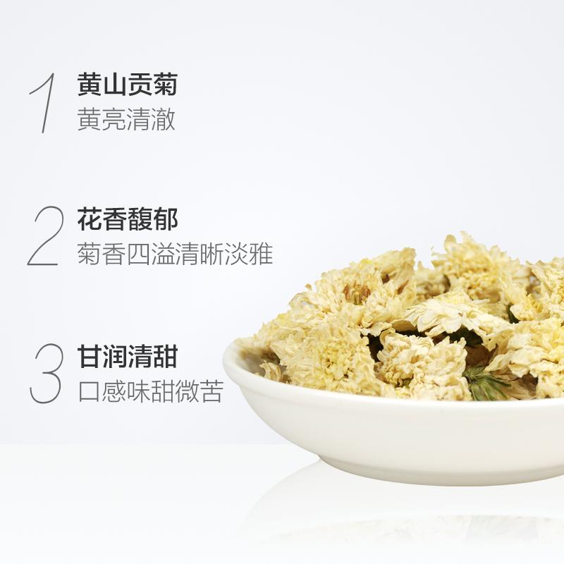 罐装 20g 安徽黄山贡菊 菊花 茶叶代用茶花草茶 狮井