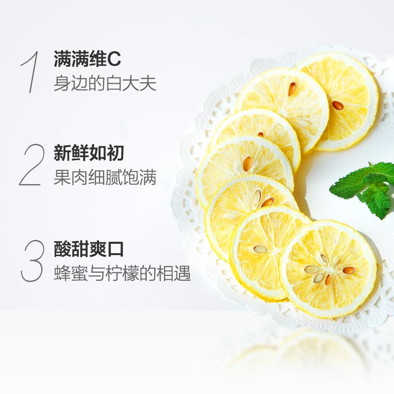 艺福堂花茶蜂蜜冻干柠檬片泡茶水即食干片美白水果茶泡水喝的饮品