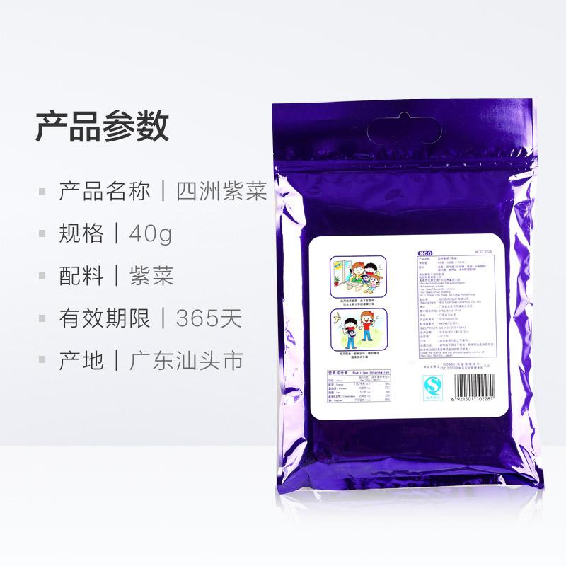 寿司紫菜海苔独立小袋即食儿童零食 40G 四洲紫菜原味
