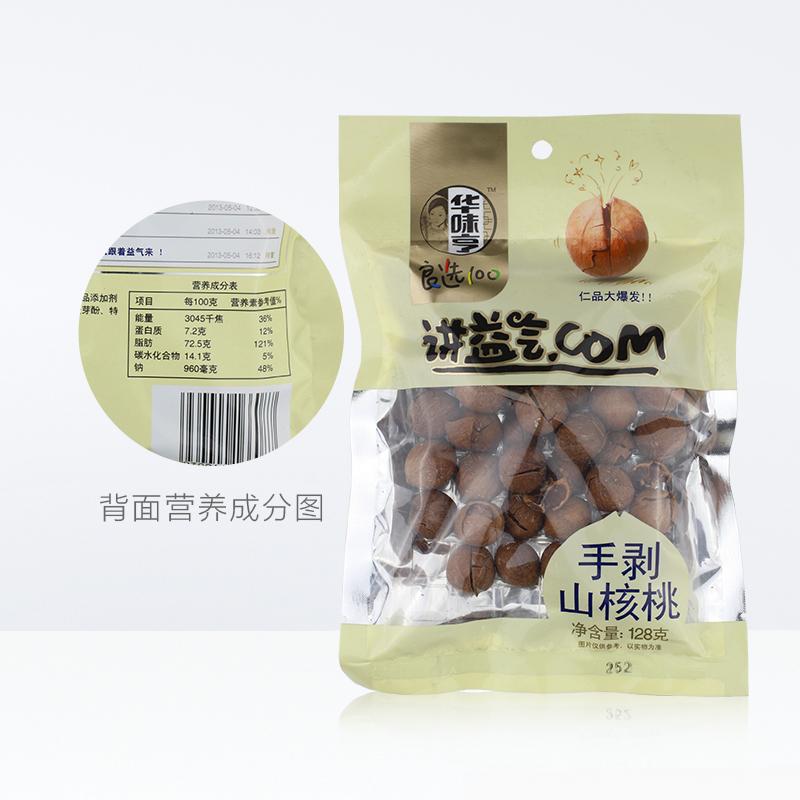 华味亨手剥山核桃128g临安山核桃果仁坚果炒货干货休闲零食品小吃