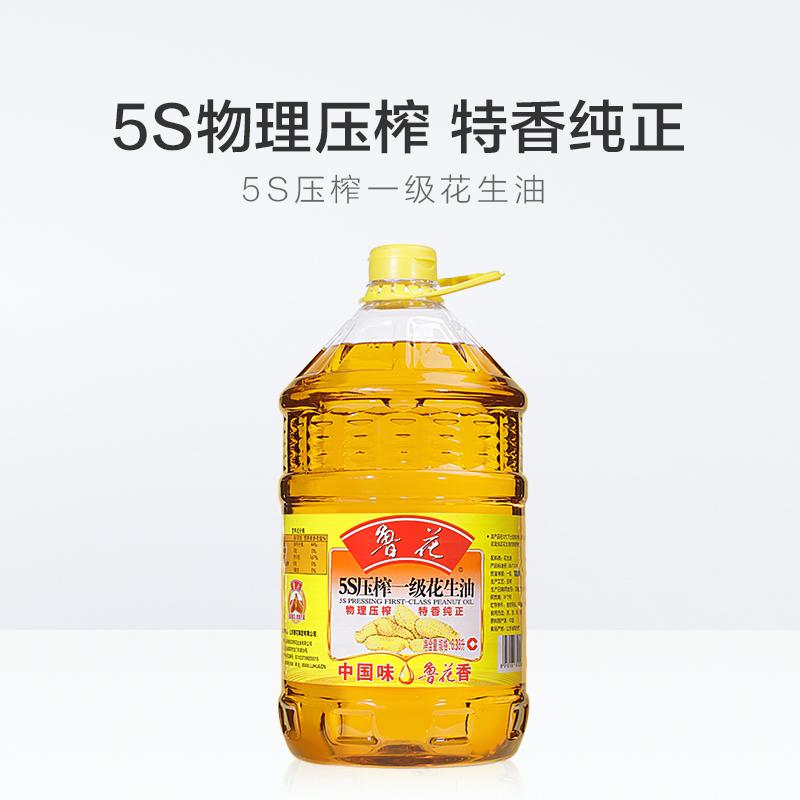 烘焙 食用油调味 6.38L 物理压榨一级花生油 5S 鲁花