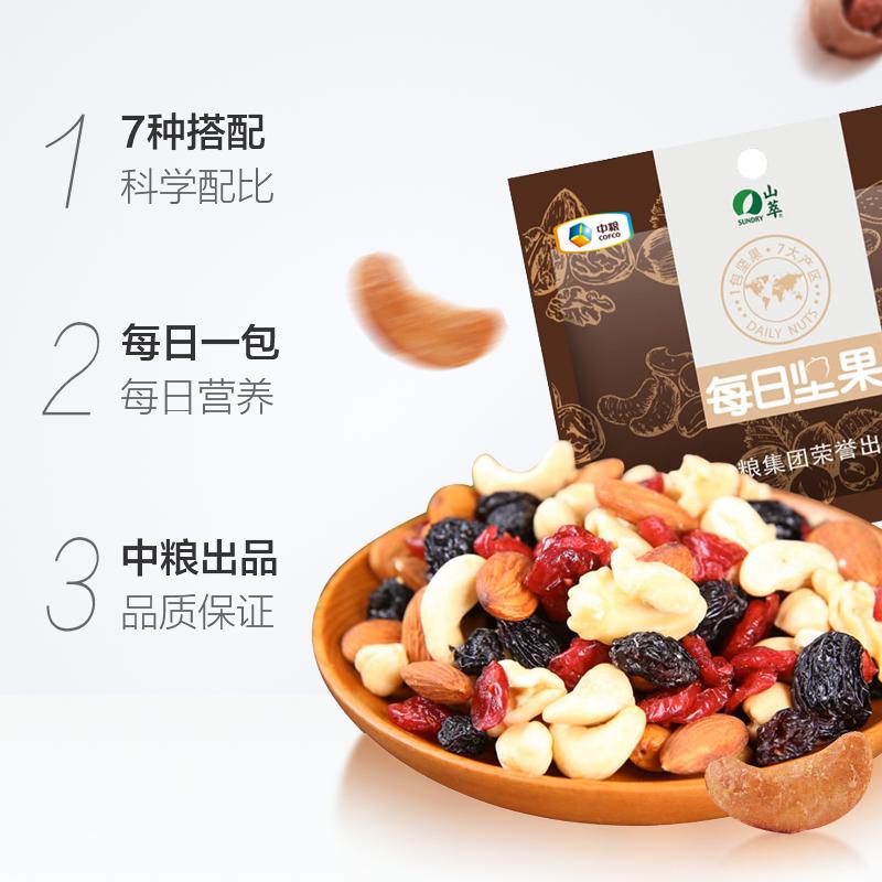 混合坚果仁礼盒招妇零食 盒 2 175g 中粮山萃每日坚果
