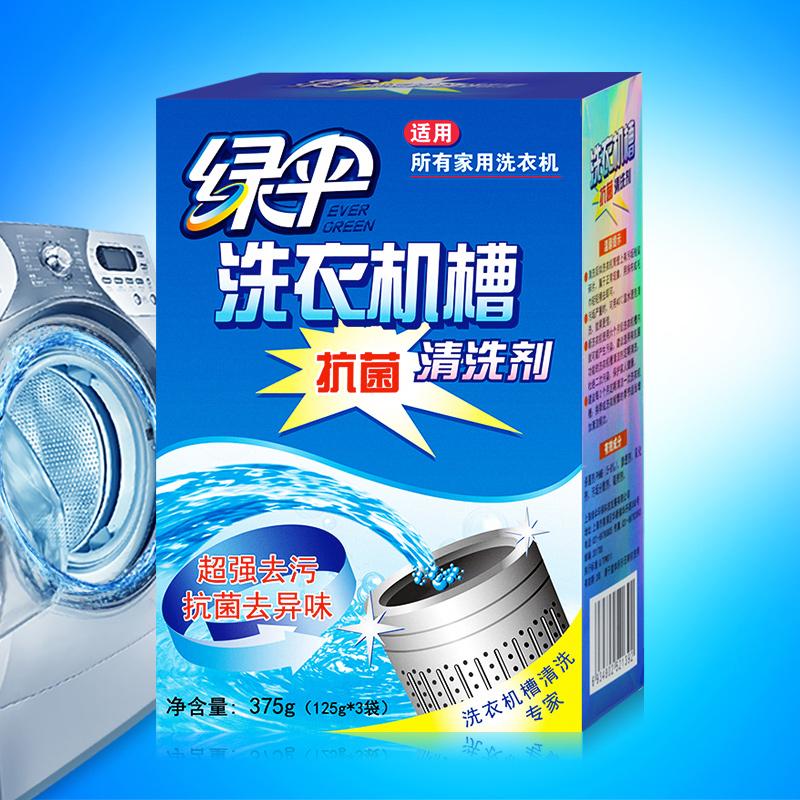 绿伞洗衣机槽清洁剂125g*3袋滚筒全自动洗衣机清洗剂