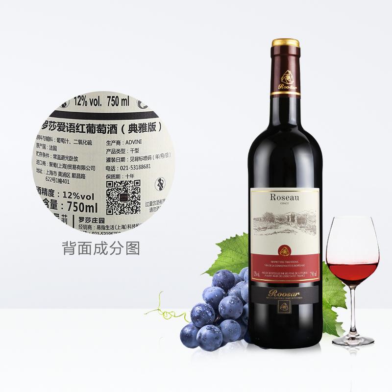 罗莎爱语干红葡萄酒单支 750ml 法国原瓶进口红酒