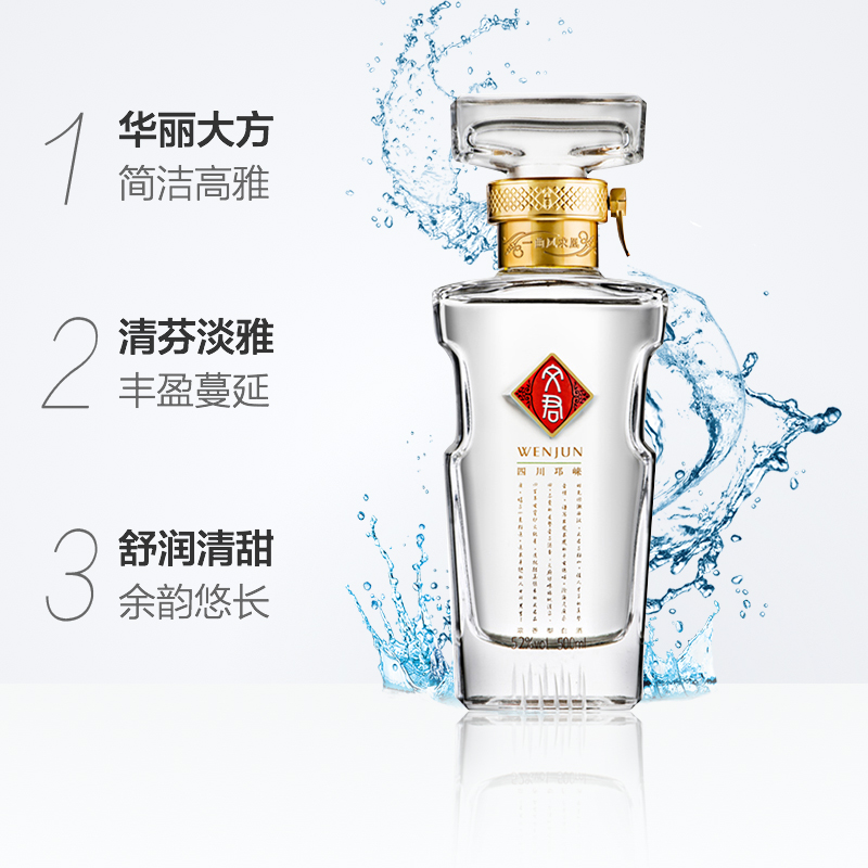 500ml 浓香型白酒厂家直供 500ml 度 剑南春集团文君酒礼盒装 52