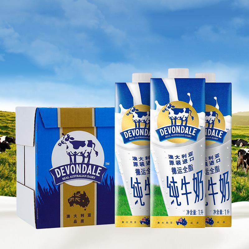 澳大利亚原装进口德运全脂纯牛奶1L*10盒 整箱