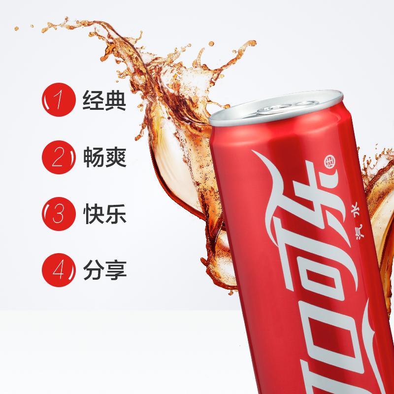 可口可乐摩登罐 330*24 整箱装 汽水碳酸饮料可口可乐出品饮品
