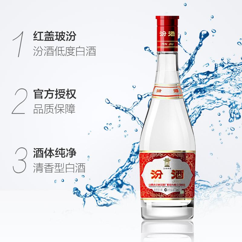 475ml 清香型国产白酒酒厂直供 山西汾酒杏花村 度红盖玻汾 42