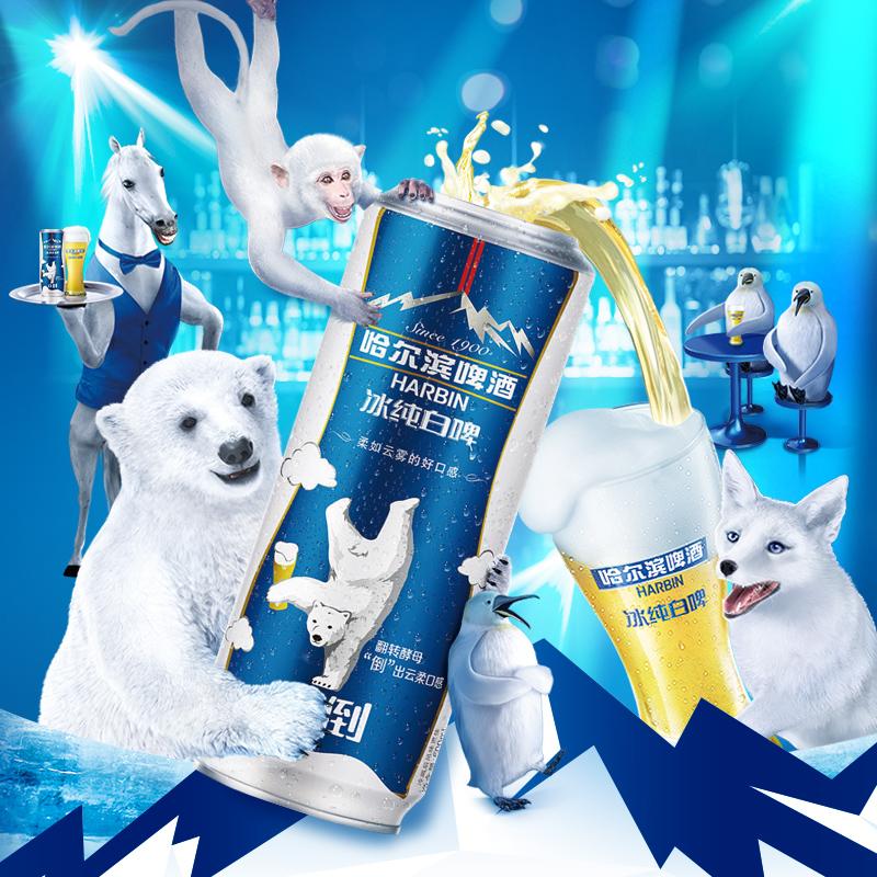 Harbin/哈尔滨啤酒冰纯白啤拉罐500ml*18听整箱礼盒装