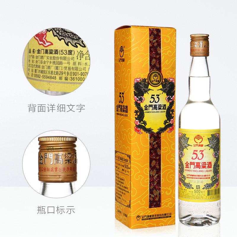 黄金龙 台湾原装清香白酒 黄金龙 度 金门高粱酒 53