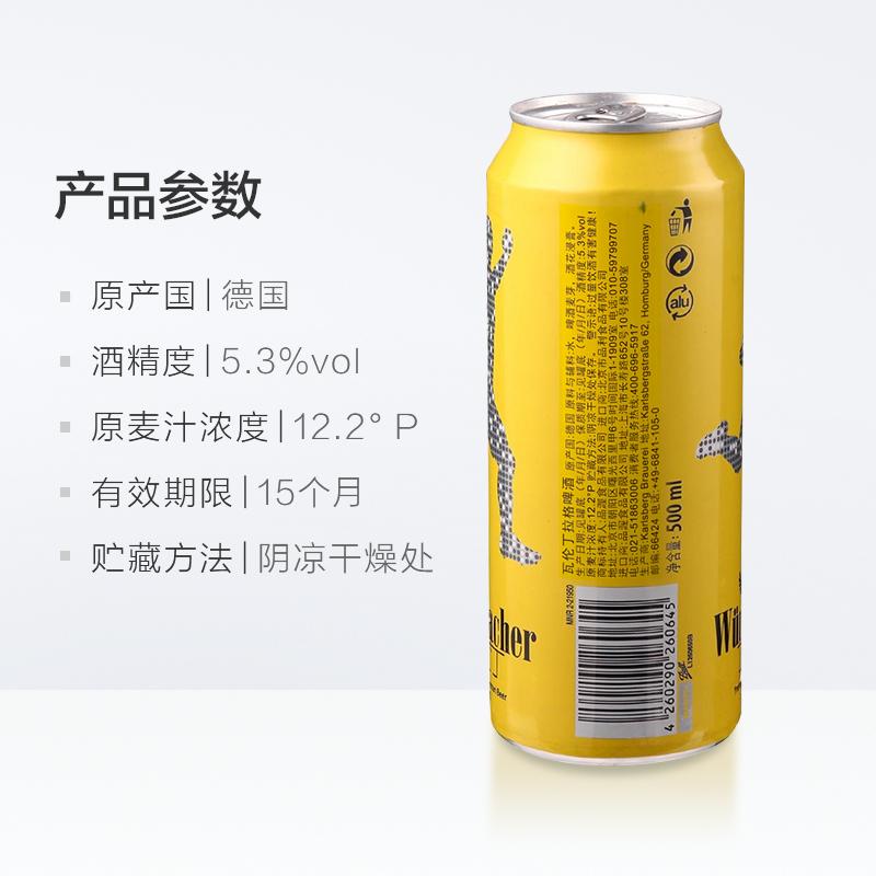 24 瓦倫丁德國原裝進口拉格啤酒 500ml 整箱裝麥香濃郁