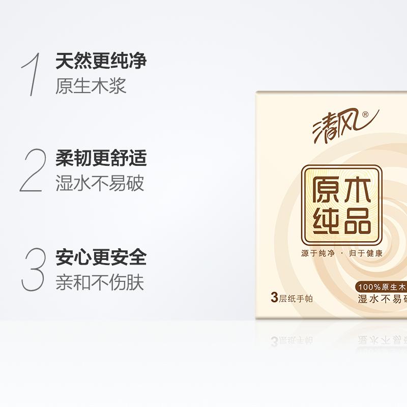 清风手帕纸原木纯品3层10张50包卫生纸巾面纸餐巾纸小包随身装