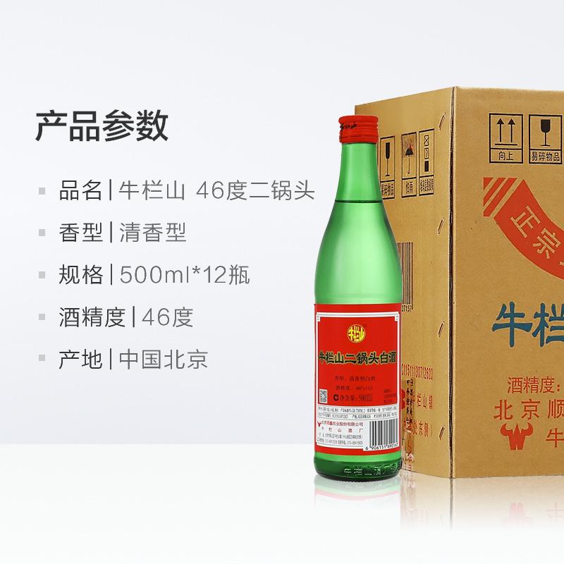 牛栏山46度白酒二锅头500mL*12整箱装特价(绿瓶)清香型酒水