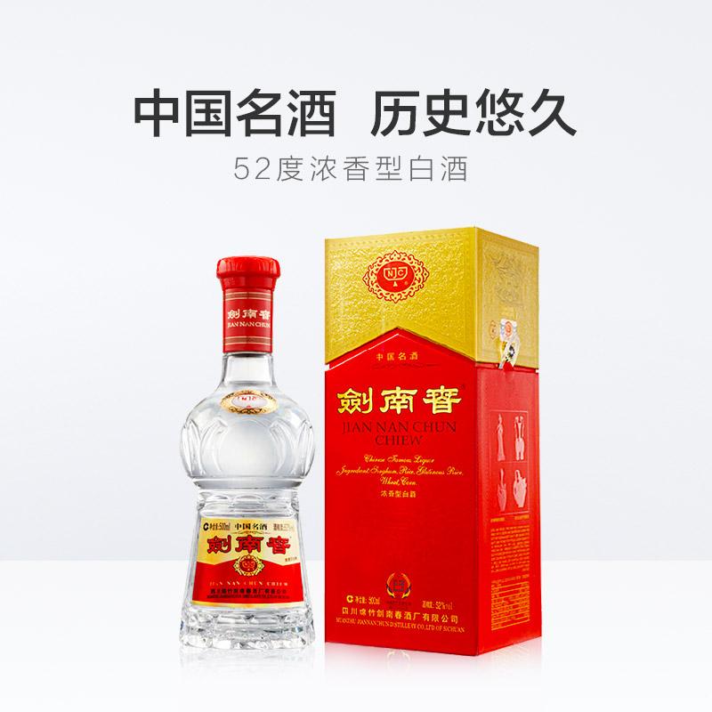 52度剑南春 浓香型白酒500ml酒厂直供水晶剑