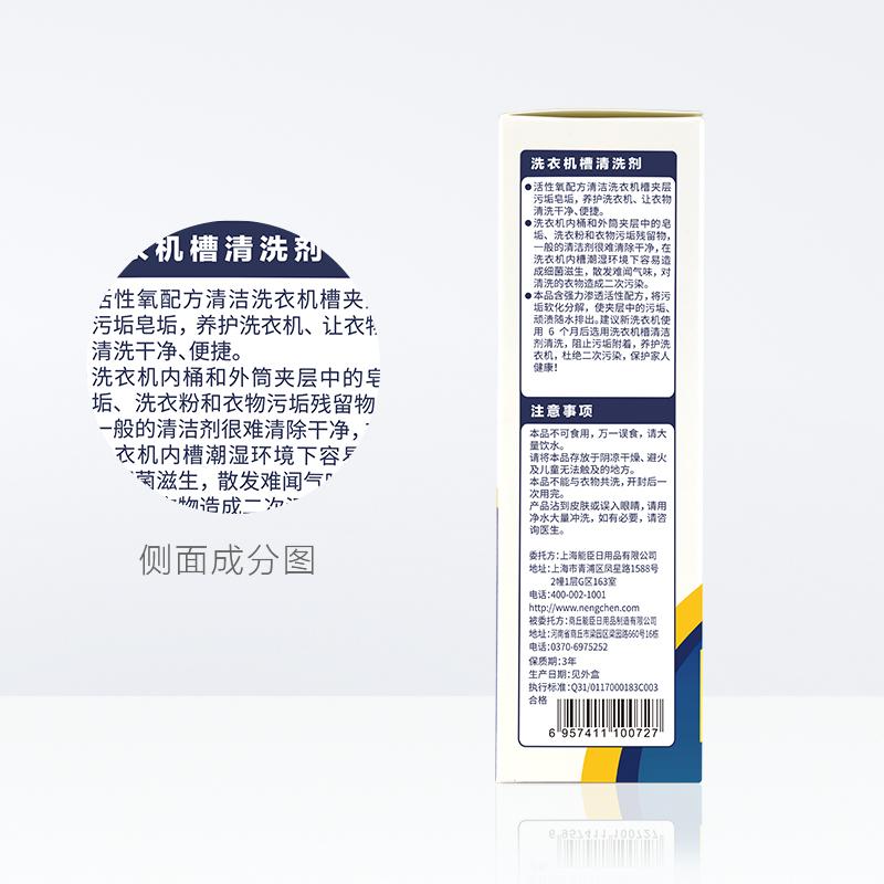 老管家洗衣机槽清洗剂清洁剂125g*3袋全自动滚筒除垢剂