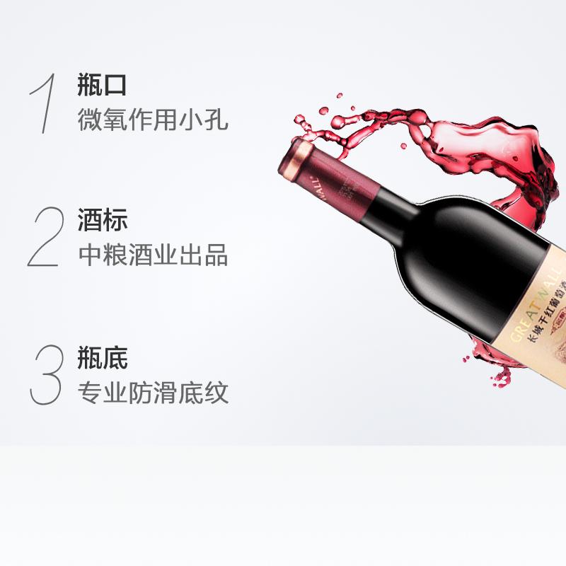 6 瓶国产整箱礼盒装正品 中粮长城红酒特价干红葡萄酒窖酿解百纳