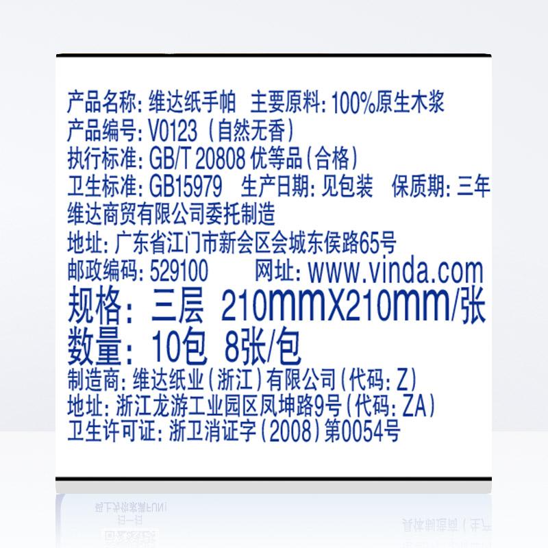 维达emoji/Bduck手帕纸3层8张10包卫生纸巾 面巾纸 新旧交替发货