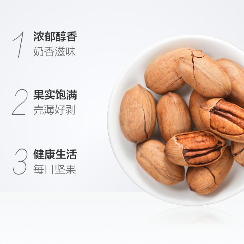 三只松鼠 碧根果120g零食小吃每日坚果炒货山核桃长寿果