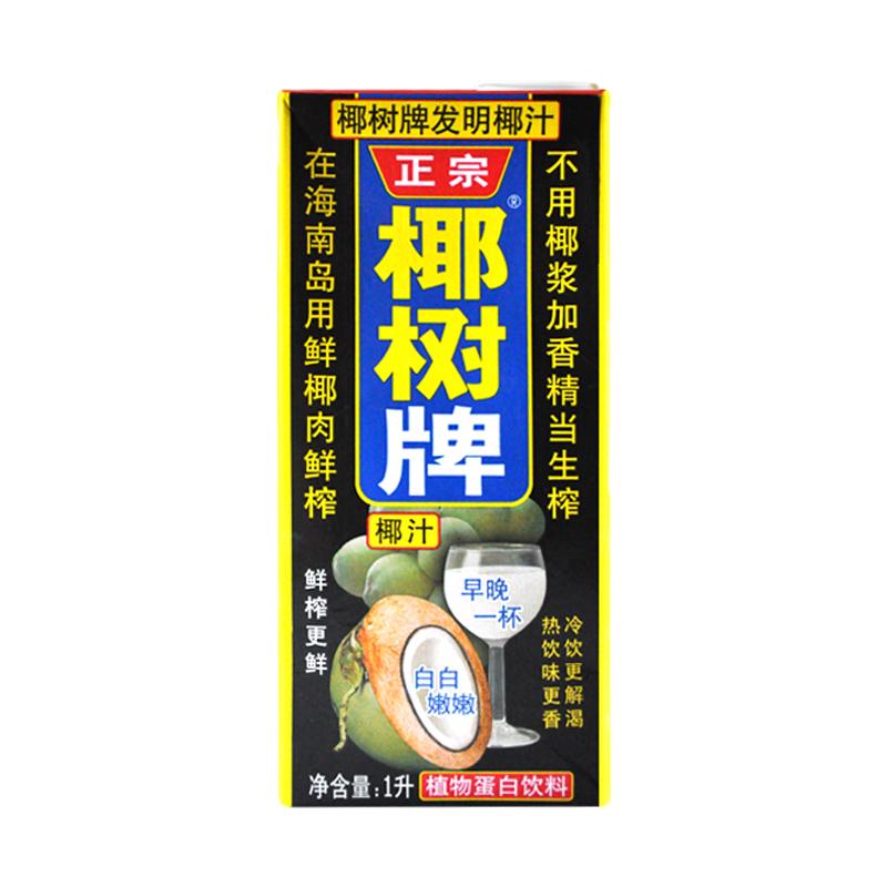 椰树椰汁正宗椰树牌椰子汁饮料 1000ml/盒 植物蛋白椰奶 海南特产
