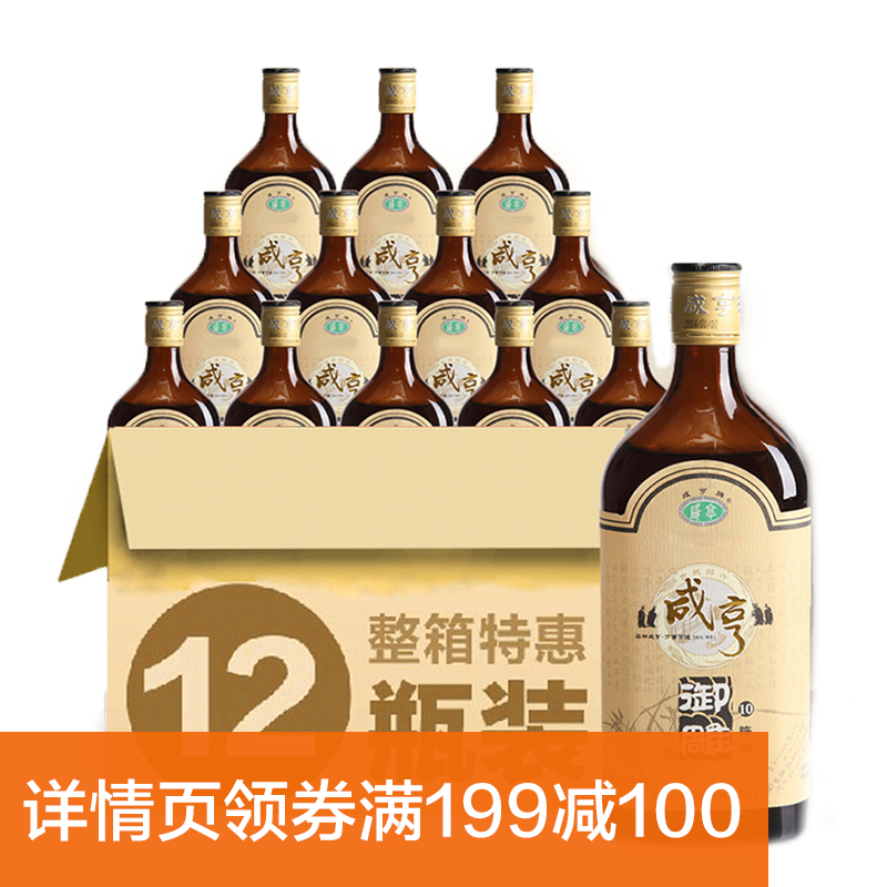 12 瓶整箱糯米酒花雕酒 咸亨绍兴黄酒 500ml 御雕半甜型老酒