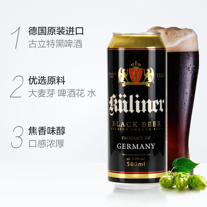 箱纯麦酿造 24 500mL 古立特德国原装进口黑啤酒