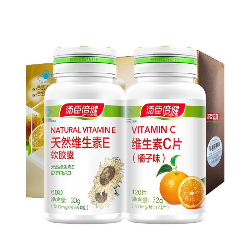 湯臣倍健維生素C片(橘子味)vc+維生素vE軟膠囊質同官網旗艦店